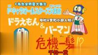 哆啦A梦新番[2016.12.31][467]B哆啦A梦和小超人帕门