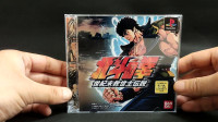 沙漠游戏经典大作开箱PS1《北斗神拳救世主传说》