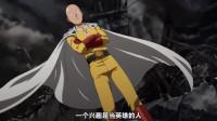 """一拳超人- 龙级比克大魔王(疫苗人)看不起""""兴趣使然""""英雄后被秒"""