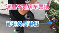 房车自驾游室外温度接近40度,路边找到免费电桩,为什么他很无奈