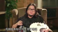 高晓松:日本人是不爱张扬的民族,啥东西都爱藏起来,隐忍平淡!