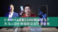 【E周报】35:小米MIX4或配120W超级快充?天马LCD全屏指纹识别方案发布