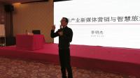 讲师:李明杰,文旅产业新媒体营销,现场课部分内容