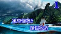 《孤岛惊魂3》 非正经沙雕向剧情流程解说 第一期