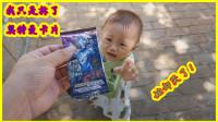 奥特曼卡片:小朋友的碗里放着一包卡片,拿来拆开她却哭了