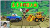 熊出没之机甲熊大:熊大驾驶皮卡车单挑推土机,光头强来当裁判!