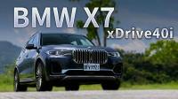 【Go車誌】2020 宝马 BMW X7 xDrive40i (G07) 试驾