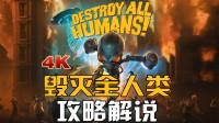 【小宇】毁灭全人类 复刻版 攻略解说全集01期
