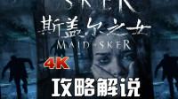【小宇】恐怖游戏 斯盖尔之女 攻略解说全集01期