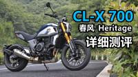 丙测评|春风CL-X700详细测评