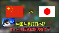 LOL:中国队暴打日本队,BP阶段就疯狂藐视对手,解说都圆不下去了