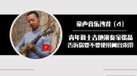 帝声音乐沙龙——爵士吉他演奏家张晶告诉你要不要使用闷音束带