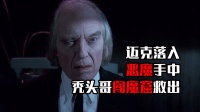 小涛电影解说:8分钟带你看完美国恐怖电影《鬼追人3》