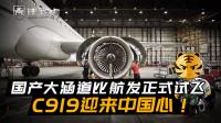 大飞机不再卡脖子!国产大涵道比航发正式试飞,C919迎来中国心!