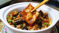小猫用豆腐和茄子简单一闷,咸香入味,香辣开胃,孩子特爱吃