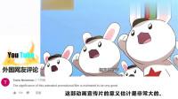 老外看中国:一部动画让所有中国人都泪目 外国网友:为什么中国网友这么伤心