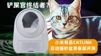 【消费者说】63:小米有品CATLINK自动猫砂盆青春版评测