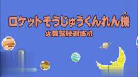 哆啦A梦新番[2016.11.25][463]火箭驾驶训练机