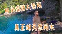 隐藏在柳州成团的一处免费的天然户外闷水泳池,你有去过吗?