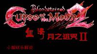 【小握解说】《血污:月之诅咒2》第1期:斩月迎来了新的伙伴