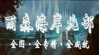 【金昆】激战2 雨森海岸2跑全图百分百 专业解说