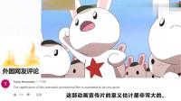 老外看中国:一部动画让所有中国人都泪目,老外:为什么中国网友这么伤心