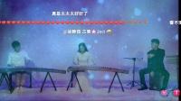 岑佳蔚古筝音乐会②