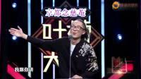 吐槽大会3:池子吐槽刘维,去参加2005快乐女生,李宇春拿不了冠军了!