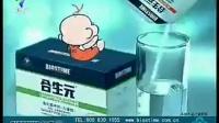 合生元益生菌广告之跳跳球篇 15秒粤语版