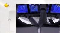 美国SpaceX载人飞船启程返回地球 第一时间 20200803