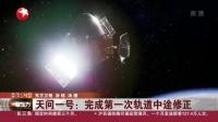视频|天问一号: 完成第一次轨道中途修正