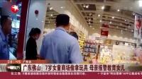 视频|广东佛山: 7岁女童商场偷拿玩具 母亲报警教育女儿