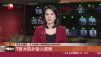 视频|国家卫健委: 昨日新增43例新冠肺炎确诊病例