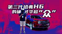 【暴走汽车】在中国能和大众杠一杠的,可能只有哈弗了!