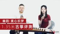 肯江、赵书睿老师共同评测,《幽韵U350·素心织梦》 1米35古筝
