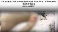 """河北平乡通报""""干部被疑出轨家暴妻子死后失联"""":县纪委监委介入"""