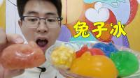 眼镜哥吃冰,兔子造型憨态可掬包裹玉米柚子,甜糯冰爽嘎吱脆