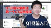 QT教程第一课 介绍QT开发环境,制作第一个QT应用程序【c++语言实战】