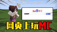 我的世界:网页上除了可以玩4399,原来还能玩正版MC!