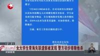 视频|女大学生青海失联遗骸被发现 警方初步排除他杀