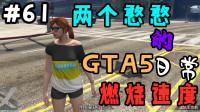 【托尼-绿逗】GTA5侠盗猎车手5线上模式(61)燃烧速度 籽岷中国boy抽风逆风笑老戴屌德斯逍遥小枫
