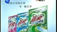 碧浪五星级洁净洗衣粉广告接班人篇