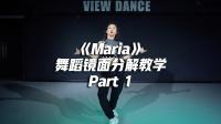 华莎《Maria》舞蹈镜面分解教学Part 1
