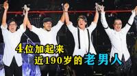 """华语乐坛""""最传奇""""的乐队,一出来就是王炸,这还让别人怎么玩?"""
