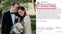 """芬兰""""85后""""最年轻女总理举行婚礼 和丈夫相识16年"""