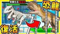 我的世界 挖错就爆炸 超巨大恐龙化石侏罗纪公园 新改版真专家模式
