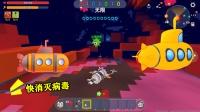 迷你世界:惊破天释放水下病毒,为了消灭它,变形金刚变成潜水艇.MP4