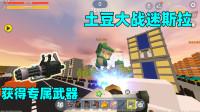 迷你世界:巨型迷斯拉摧毁城市,土豆获得专属武器,大战迷斯拉