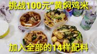 """外卖加料100元的""""黄焖鸡米饭"""",14样配料满满4大碗,能吃完吗"""