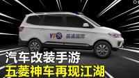 游戏评测312:超真实的汽车改装手游,五菱神车再现江湖!